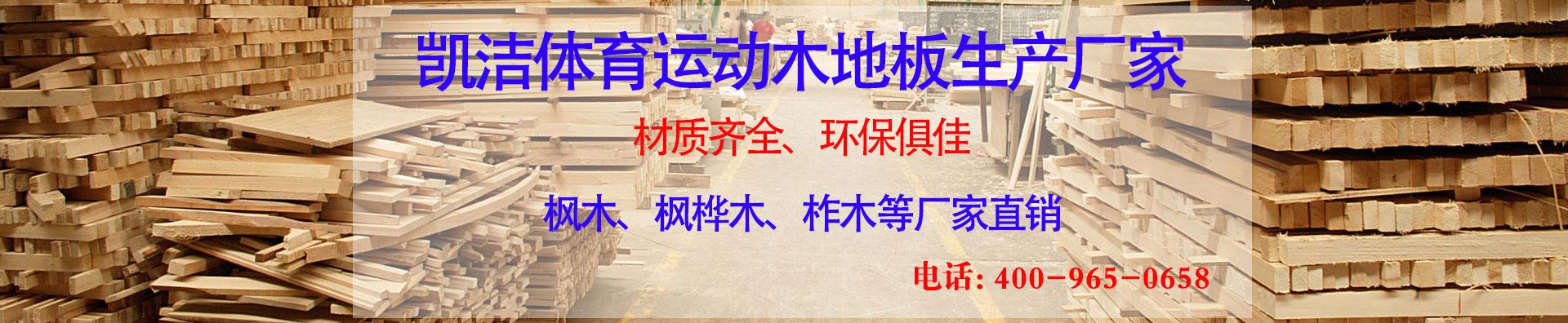 四川硬木企口long8官网long8国际官网娱乐什么品牌好_凯洁运动long8龙8国际