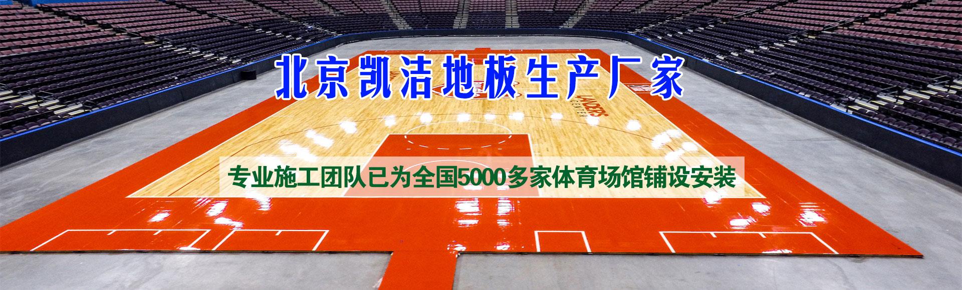 羽毛球地板_篮球地板_体育木地板_凯洁地板_运动木地板