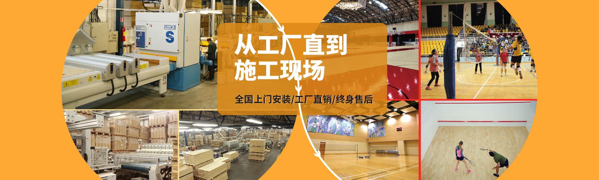 篮球木地板厂家 体育木地板厂家 舞台木地板厂家-凯洁地板