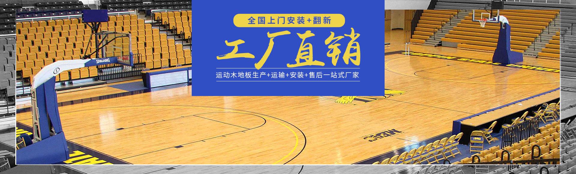 篮球木地板安装 体育木地板安装 舞台木地板安装-运动木地板