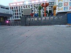 河南三门峡市外国语小学篮球馆