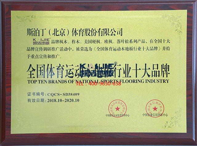 体育运动long8龙8国际行业十大品牌——凯洁long8国际官网娱乐