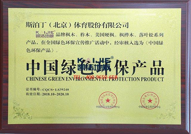 中国绿色环保产品——体育运动long8龙8国际