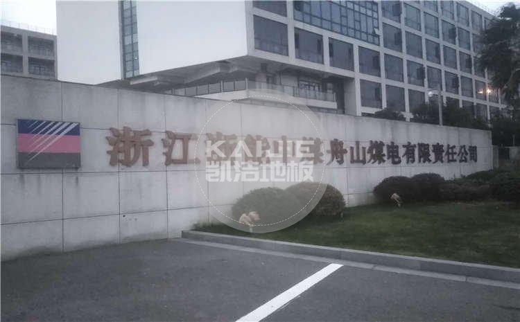 浙江浙能中煤舟山煤电公司long8官网馆long8龙8国际项目