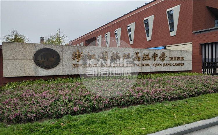 凯洁杭州高级中学钱江校区形体房long8龙8国际项目-凯洁long8官网long8龙8国际厂家
